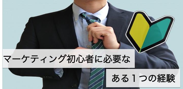 初心者がネクタイを締め直す