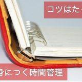 開いた状態の赤い手帳