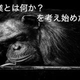 猿が考えている姿