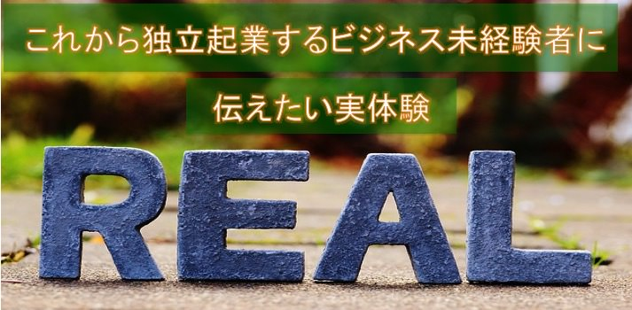 REALという文字