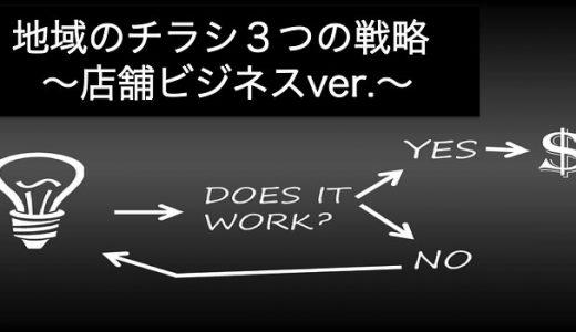 地域のチラシ3つの戦略 〜店舗ビジネスver.〜