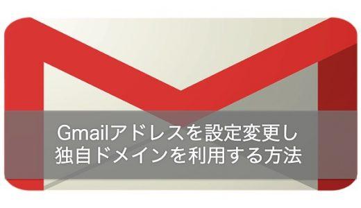 Gmailアドレスを設定変更し独自ドメインを利用する方法