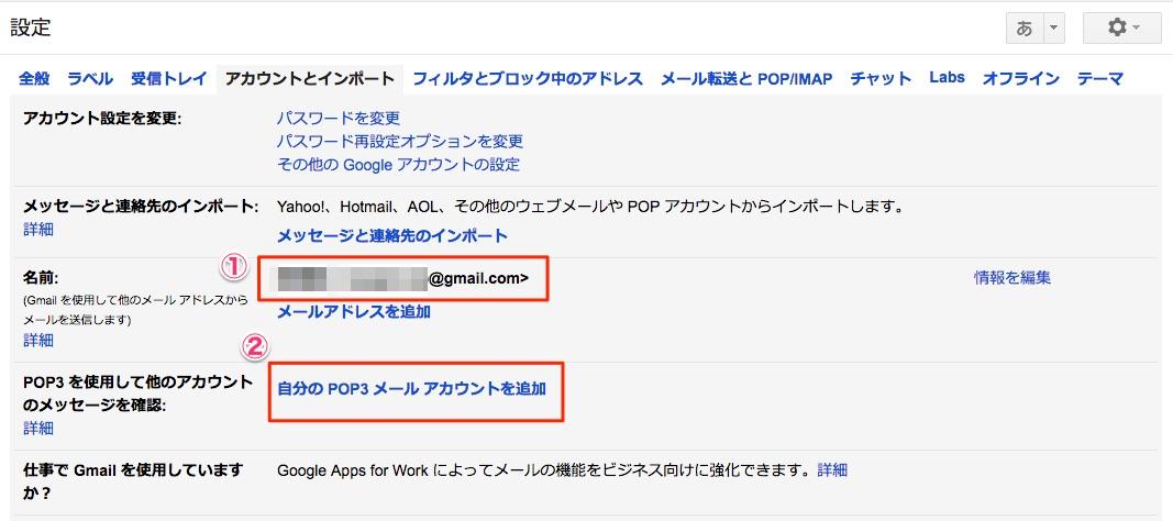 gmail設定4