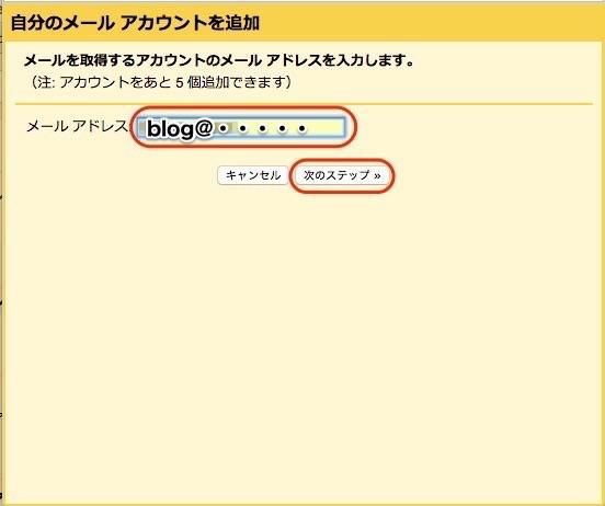 gmail設定5