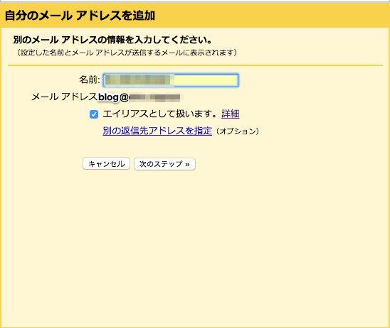 gmail設定8