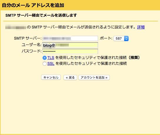 gmail設定9