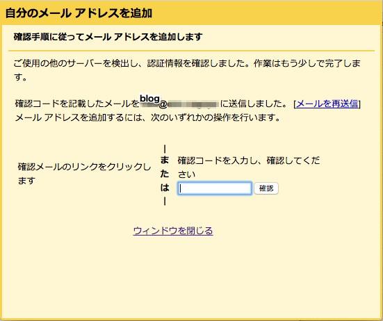 gmail設定10