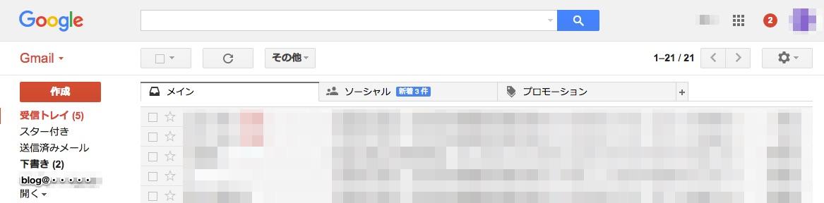 gmail設定12
