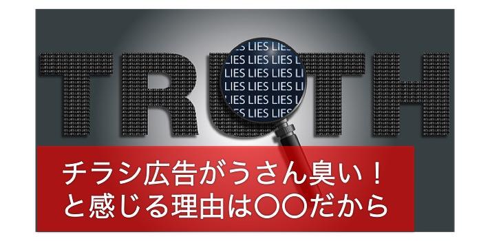 チラシ広告の嘘を表す画像