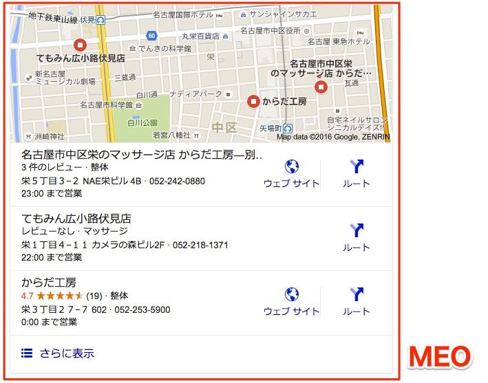 「名古屋マッサージ」で検索した時のMEOマップを表示