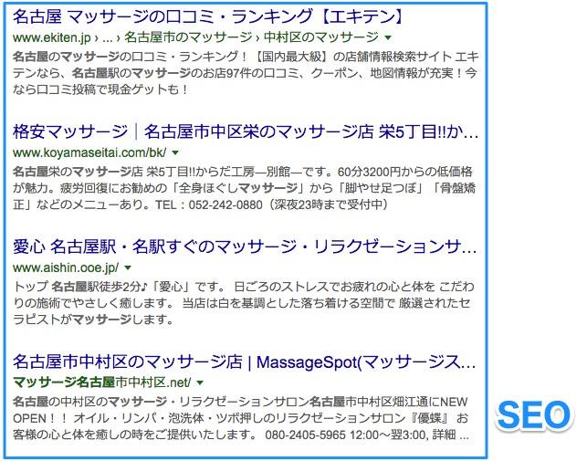 「名古屋マッサージ」で検索した時のSEOを表示