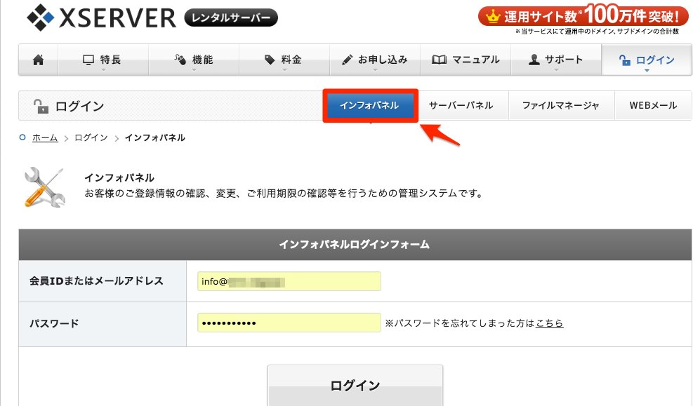 xserver設定1番目の画面