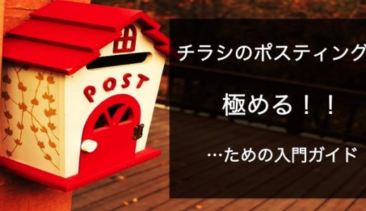 チラシのポスティングを極める!!…ための入門ガイド