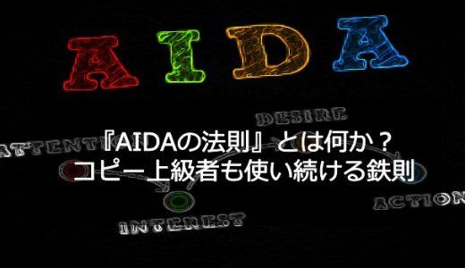 『AIDAの法則』とは何か?コピー上級者も使い続ける鉄則