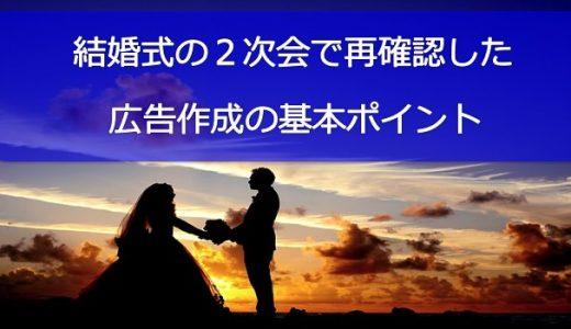 結婚式の2次会で再確認した広告作成の基本ポイント