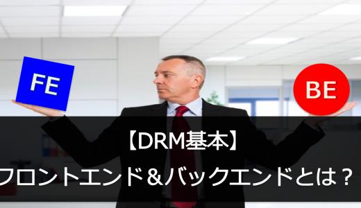 【DRM基本】フロントエンド&バックエンドとは?