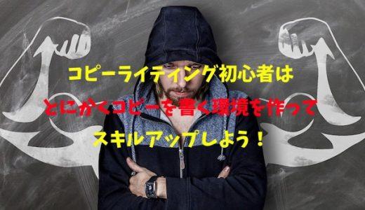 【超入門】コピーのスキルアップ法|ジェットコースターの待ち時間すら活用しよう!