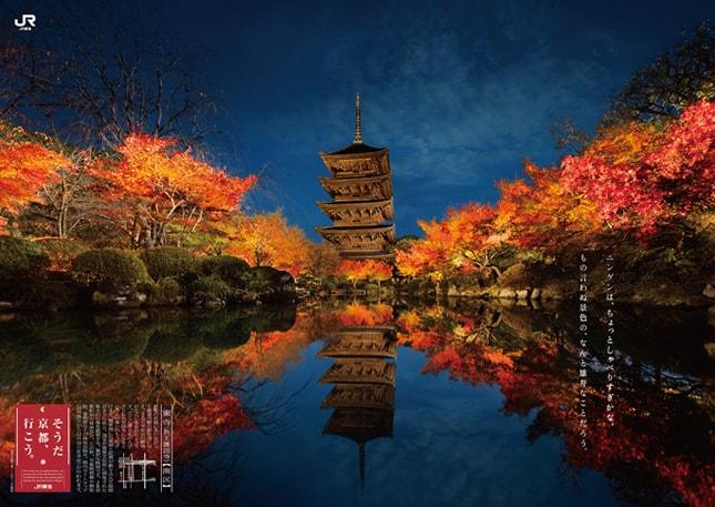 そうだ、京都に行こう2017年秋のキャンペーン