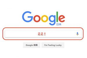 Google検索窓のイメージ図