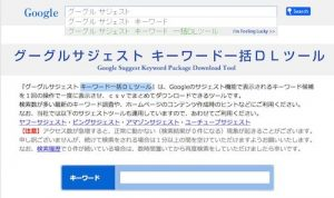 GoogleサジェストキーワードDLツールイメージ画像