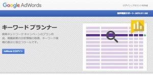 Googleキワードプランナートップページの画像