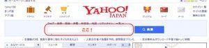 Yahoo!検索窓のイメージ図