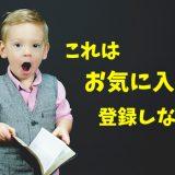 マニュアル本を読んでびっくりする少年