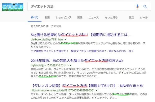 Google検索結果イメージ図