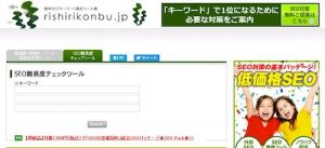 rishirikonbu.jpのイメージ図