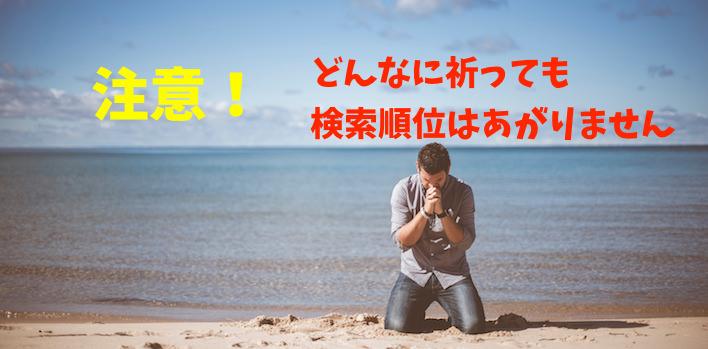 検索順位が上がることを祈る男性