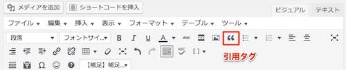 Wordpress投稿画面の引用タグのイメージ図