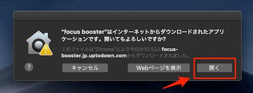 focusboosterを開く(Mac)