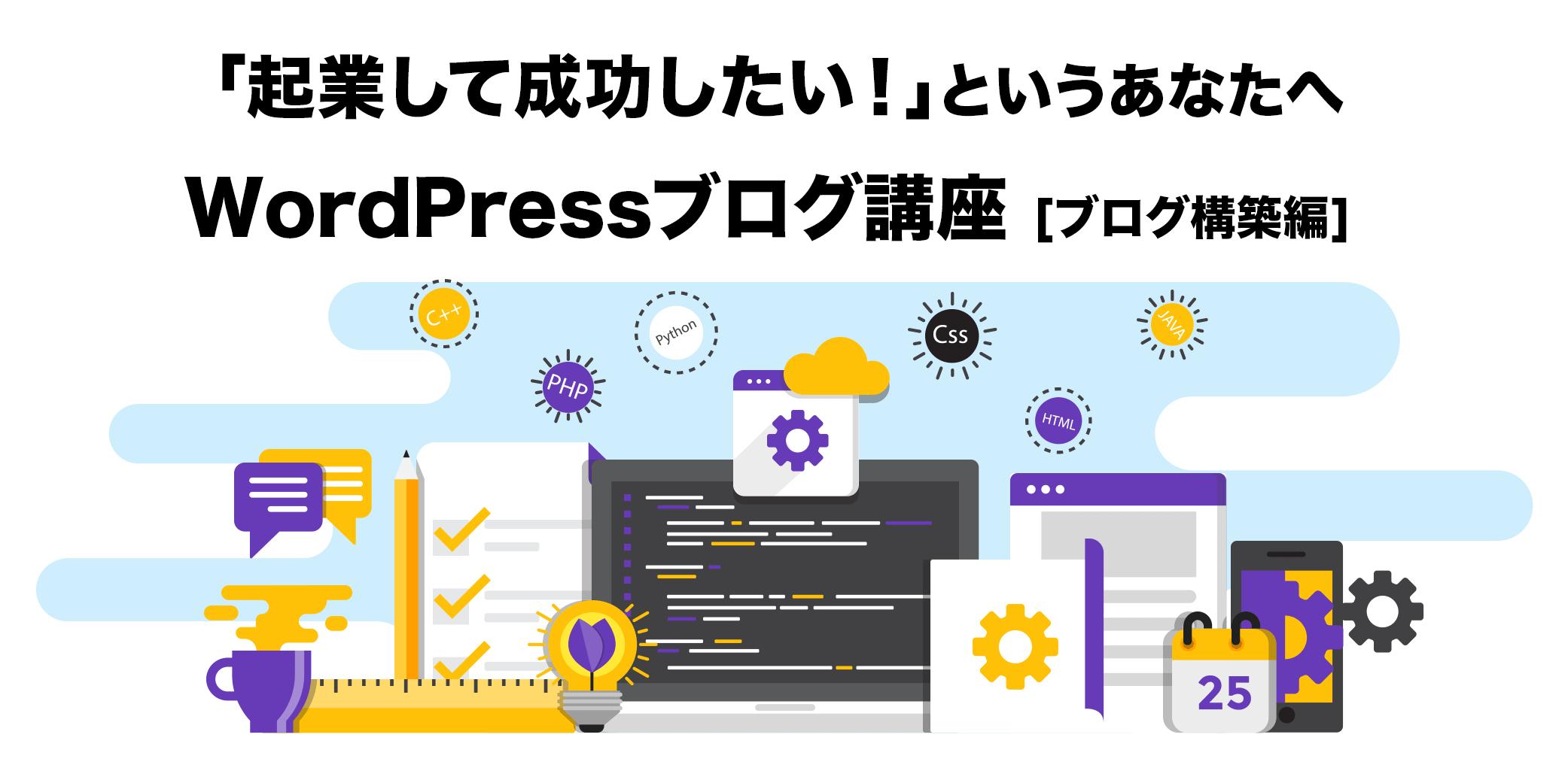 WordPress構築講座バナー3