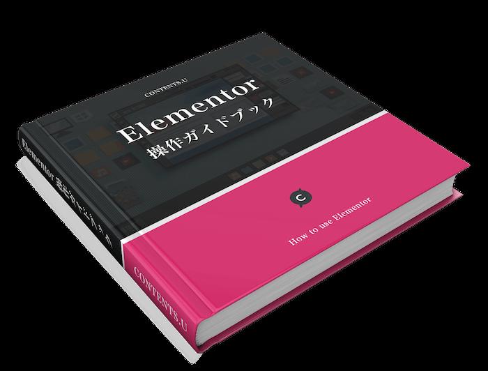 Elementor操作ガイドブック