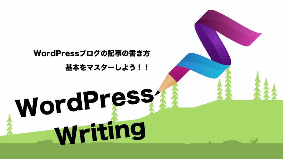 WEBライティング入門ガイドブック