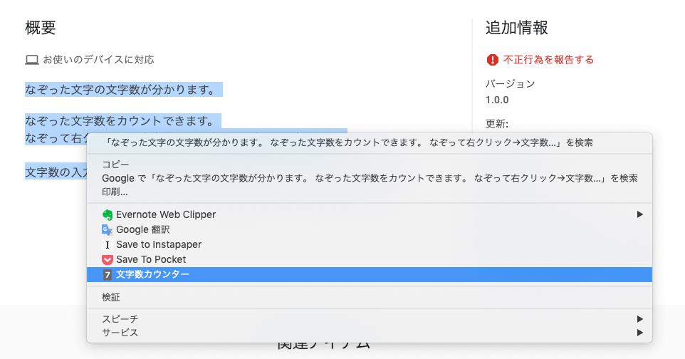 文字数カウンター使用例1