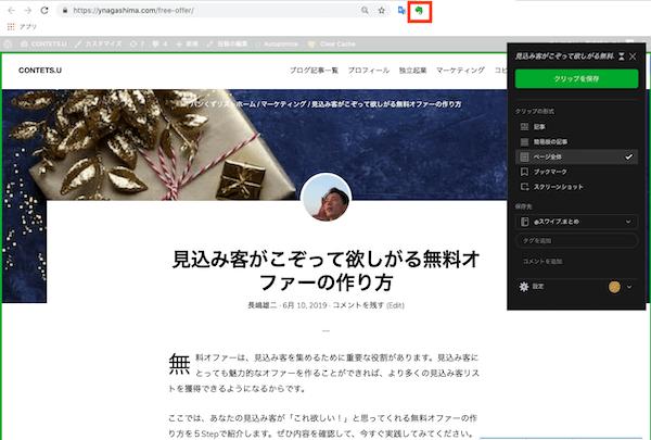 Evernote Web Clipper使用例