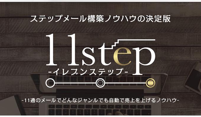 11Step(イレブンステップ)