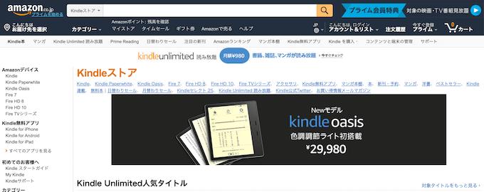 amazonのキンドルトップページ
