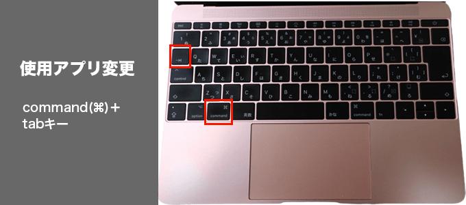 command+tabキー