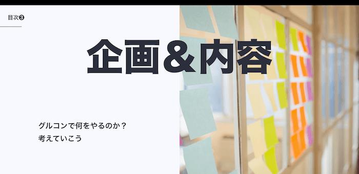 グループコンサルの企画&内容の作成