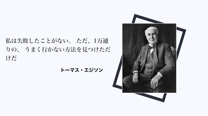 トーマスエジソンの名言
