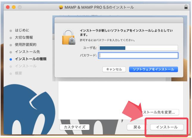 MAMPのインストール許可