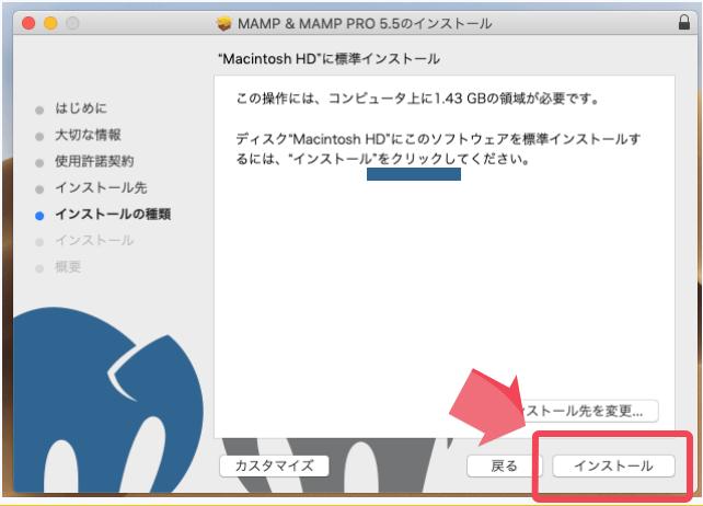 MAMPのインストールをクリック