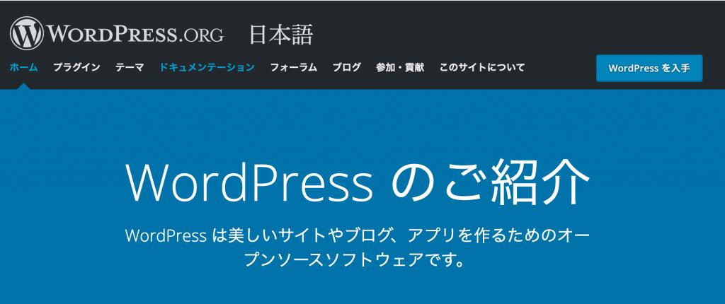 WordPress の公式サイト