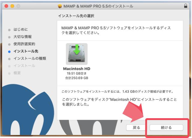 MAMPのインストール(インストール先)