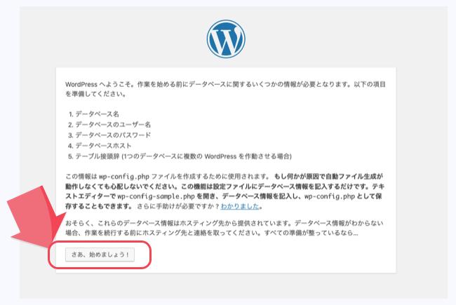 ローカル環境でのワードプレスの設定画面