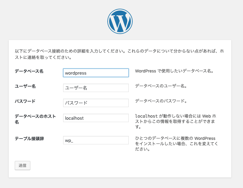 WordPressとMAMPの接続