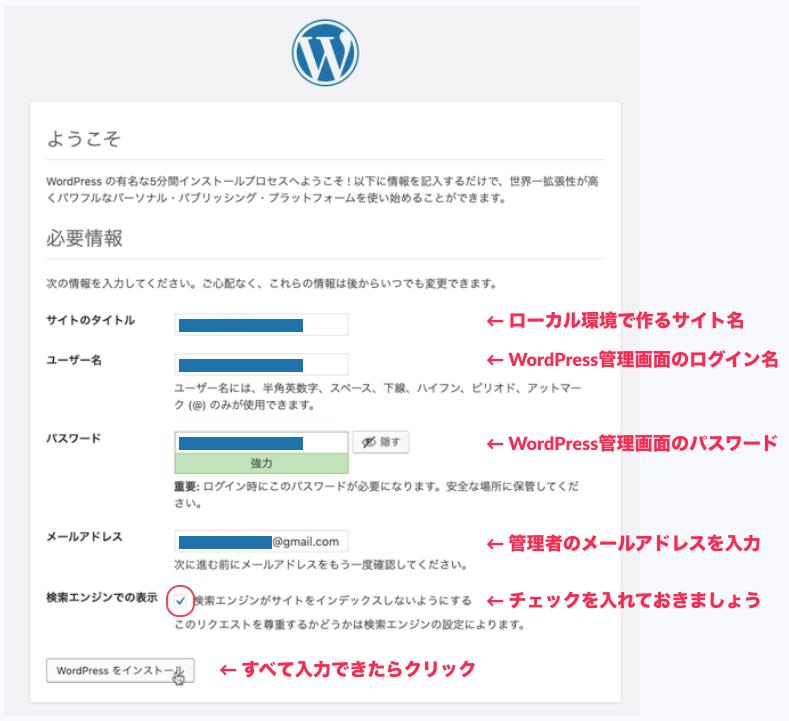 WordPressの必要情報を入力