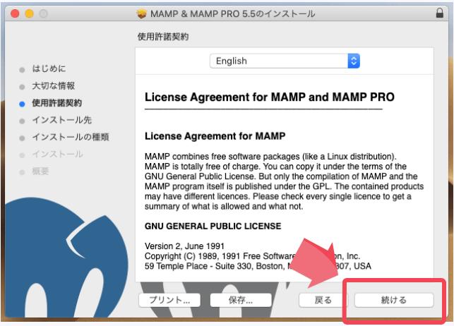 MAMPのインストール(使用許諾契約)